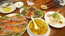 ร้านเด็ดประเทศไทย l EP.370  ร้านชาวเลซีฟู้ดส์ Viya Crab,ร้านบักนัท