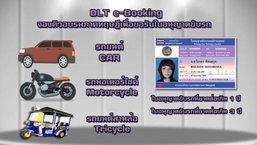 ไม่ต้องรอคิวนาน จองอบรมใบขับขี่ออนไลน์ได้ที่ DLT e-Booking