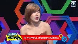 PR สาวสายบด เต้นอนาจารลงโซเชียล : เล่นใหญ่ จัดใหญ่