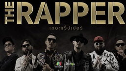 THE RAPPER - EP.11 - 18 มิถุนายน 2561