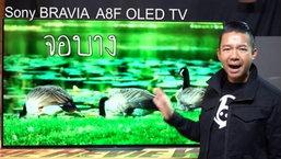 รีวิว Sony Bravia A8F ทีวี OLED รุ่นใหม่ประจำปี 2018