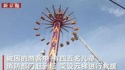 เสียวไส้เสียวพุง เครื่องเล่นสวนสนุกจีนขัดข้อง ทำผู้เล่นค้างกลางเวหาสูง 40 ม.