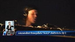 """แฟนเพลงช็อก! ดีเจหนุ่มชื่อดัง """"Avicii"""" เสียชีวิตในวัย 28 ปี"""