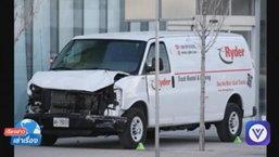 เรียงข่าวเล่าเรื่อง รถตู้มรณะ แคนาดา วิ่งพุ่งเข้าฝูงชน ตาย9