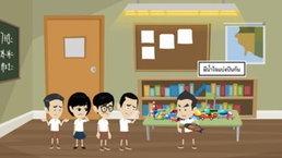 สมรรถนะของเด็กไทยในศตวรรษที่ 21