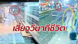 เสี้ยววินาทีชีวิต นายสถานีรังสิตพุ่งตัวฉุดร่าง คนฝ่าฝืนเดินตัดหน้าขบวนรถไฟ