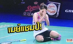 """หัวใจแกร่ง! """"รัชนก"""" พลิกแซง """"ยามากูชิ"""" 2-1 ซิวแชมป์หญิงเดี่ยวเดนมาร์ก โอเพ่น (คลิป)"""