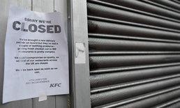 เคเอฟซีอังกฤษ ต้องปิดให้บริการชั่วคราว เพราะไม่มีไก่ขาย