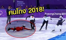 """งามหน้า! """"สเก็ตหนุ่มเกาหลีเหนือ"""" โดนไล่ออกจากการแข่งขันในพยองชางเกมส์ (คลิป)"""