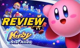 รีวิวเกม Kirby Star Allies เกมแอ็คชั่นที่เล่นแล้วหัวไม่ร้อนจากนินเทนโด บน Switch
