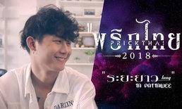 """""""พริกไทย"""" เปิดตัวผลงานเพลงแรกของปี 2018 พร้อมนักร้องนำชายคนใหม่"""