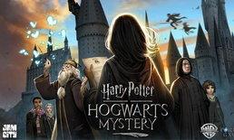 พ่อมดน้อย Harry Potter ฉบับเกม RPG บนสมาร์ทโฟน