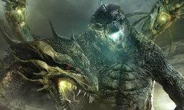Godzilla 2 จะมีฉากต่อสู้ระหว่าง Godzilla กับ King Ghidorah