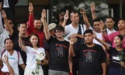 """ศาลสั่งปล่อยตัวชั่วคราว 15 แกนนำ """"คนอยากเลือกตั้ง"""" ห้ามเคลื่อนไหวทางการเมือง"""