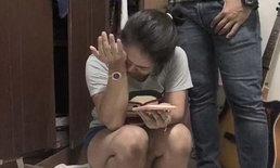 บุกรวบเอเย่นต์ค้ายาฯ เมียสาวร่ำไห้ โทรอ้อนวอนแล้ว แต่ผัวชิ่งหนีเอาตัวรอด