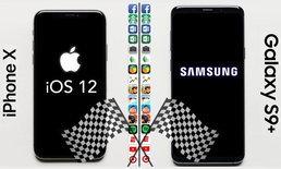 เปรียบเทียบความเร็วในการเปิดแอปฯ ระหว่าง iPhone X บน iOS 12 beta 2 กับ Galaxy S9+