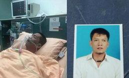 จับหอยในคลองมาทำก้อย หนุ่มไทยป่วยหนัก นอนเป็นเจ้าชายนิทราที่ไต้หวัน