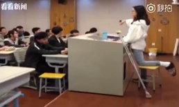 อาจารย์สาวขาหัก เป็นห่วงลูกศิษย์ ขอยกเลิกพัก กลับมาสอนเด็ก