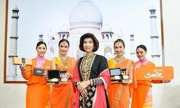 """""""ไทยสมายล์"""" เปิดกลยุทธ์มุ่งตลาด จีน-อินเดีย สู้ศึกโลว์คอสต์"""