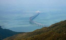 จีนได้ฤกษ์เปิดสะพานเชื่อมฮ่องกง-จูไห่-มาเก๊า ยาวสุดในโลก 55 กม.