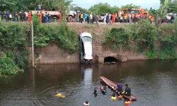 ขับเก๋งพาครอบครัวไปไหว้พระ เสียหลักตกน้ำ 4 ศพ คนขับรอดคนเดียว
