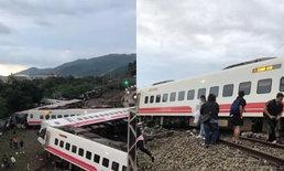 รถไฟตกรางที่ไต้หวัน ใกล้เมืองท่องเที่ยวดัง เสียชีวิต 17 เจ็บนับร้อย