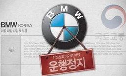 """กังวลเครื่องยนต์ติดไฟ-เกาหลีใต้สั่งห้ามใช้รถยนต์ """"บีเอ็มดับเบิลยู"""""""