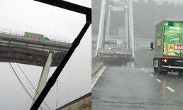 คลิปนาทีหายนะ สะพานอิตาลีถล่ม และรถที่เหยียบเบรกทัน-รอดตาย