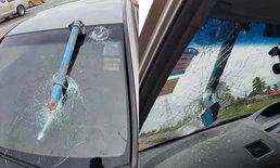 ปุ๊บปั๊บรับโชค! เก๋งขับมาดีๆ เจอท่อนเหล็กรถสิบล้อปลิวใส่ กระจกรถทะลุ