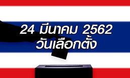 กกต.ลงมติประกาศ 24 มีนาคม 2562 คือวันเลือกตั้งทั่วไปของไทย