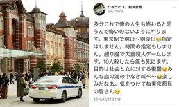 """หนุ่มญี่ปุ่นโพสต์ขู่ """"สุ่มฆ่า"""" เหยื่อ 10 คนรอบสถานีโตเกียว แนะสายเที่ยวระวัง!"""