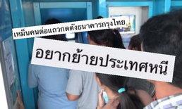 """หนุ่มโพสต์เหยียด """"เหม็นสาบคนจน"""" ลั่นไม่อยากกดเงินกรุงไทย หวั่นคนมองเกรดเดียวกัน"""