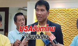 """""""ธนวรรธน์"""" ห่วงสหรัฐฯ จับตาไทยปั่นค่าเงินกระทบส่งออก"""