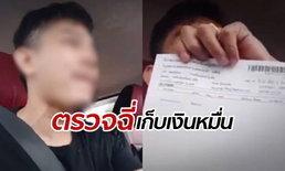 ตำรวจแจงดราม่า หนุ่มเฟซบุ๊กแฉโดนเรียกเงิน 2 หมื่น หลังตรวจฉี่ม่วง