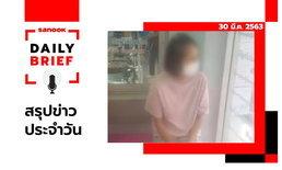 Sanook Daily Brief สรุปข่าวประจำวัน 30 มี.ค. 63