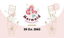 Mermaid Horoscope ดวงรายวัน 29 มี.ค. 2563