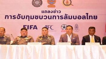 สมยศ แถลงเปิดโปงขบวนการล้มบอลเมืองไทย