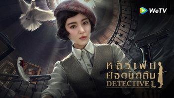 หลัวเฟยยอดนักสืบ Detective L | EP.3