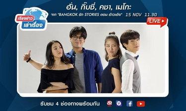 """Live เรียงข่าวเล่าเรื่อง พบกับนักแสดงจากซีรีส์ Bangkok รัก Stories ตอน """"อ้าวเฮ้ย"""""""