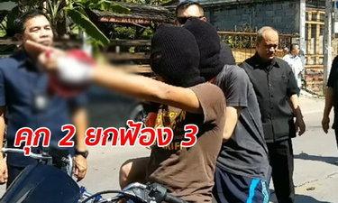 2 โจ๋ปาระเบิดเพลิงใส่ลูกตำรวจ-ไฟไหม้ต้องตัดขา ศาลสั่งคุก 7 ปี ชดใช้ 6.3 ล้าน