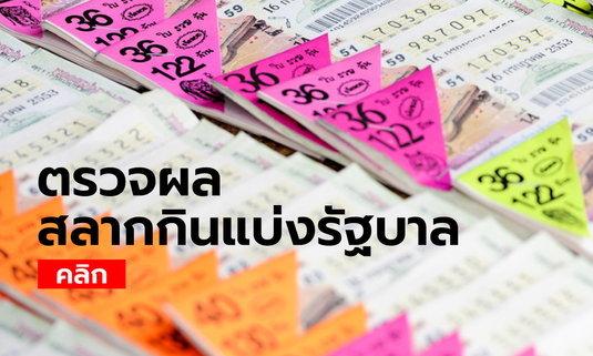 ตรวจสลากกินแบ่งรัฐบาล ตรวจหวย 16 เมษายน 2564