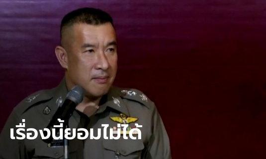 ตำรวจเตรียมออกหมายจับคดี ม.112 กรณีเผาพระบรมฉายาลักษณ์หน้าเรือนจำ