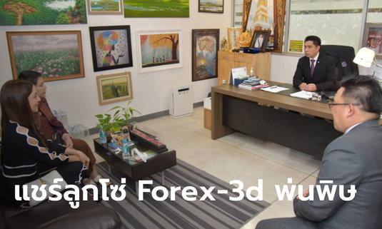 พิ้งกี้ พร้อมแม่-พี่ชาย เข้ารับทราบข้อกล่าวหาคดีฉ้อโกงประชาชนจากแชร์ลูกโซ่ Forex-3D