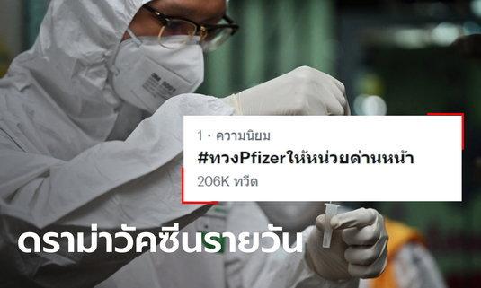 """#ทวงPfizerให้หน่วยด่านหน้า ดราม่ากระหึ่ม เกณฑ์จัดสรร """"ไฟเซอร์"""" ให้บุคลากรการแพทย์"""