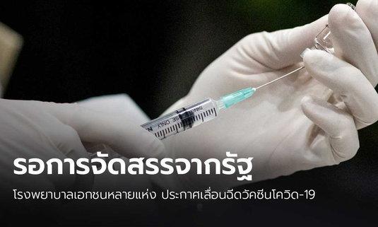 """สะดุด! รพ.เอกชนหลายแห่ง เลื่อนฉีดวัคซีนโควิด-19 แจงเหตุผล """"รอการจัดสรรจากรัฐบาล"""""""