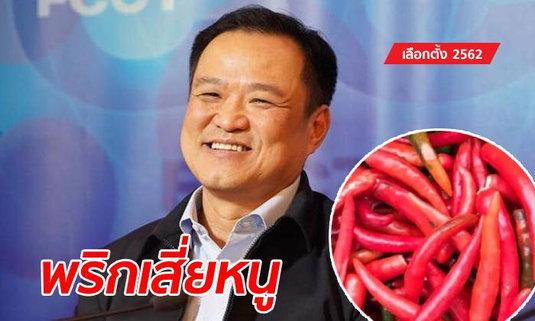 """มีนัยหรือไม่? อนุทิน ภูมิใจไทย เปลี่ยนโปรไฟล์เฟซบุ๊กเป็นภาพ """"พริกแดง"""""""