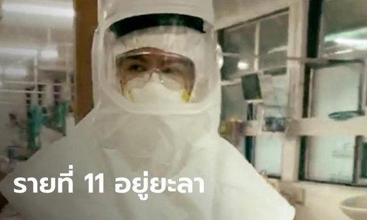 ผู้ป่วยโควิด-19 ยะลา เสียชีวิตเพิ่มเป็นรายที่ 11 ของไทย มัสยิดยังฝ่าฝืนละหมาด