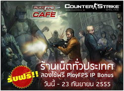 ร้านเน็ตทั่วประเทศเฮลั่น!!! แจก PlayFPS IP Bonus ฟรี