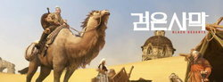Black Desert เกมใหม่สุดอลังการจากผู้สร้าง C9