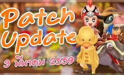 Dragonica Patch Update 3 มีนาคม เพิ่มของใหม่ และกิจกรรมเพียบ